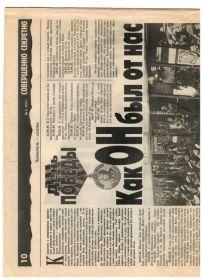газета Совершенно Секретно 2001 май стр 10-11