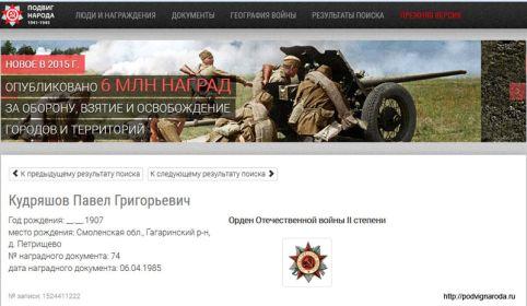 http://podvignaroda.ru/?#id=1524411222&tab=navDetailManUbil