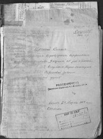 Документ госпиталя (медсанбата) Тип донесениякнига учета умерших Дата донесения03.03.1944-29.03.1946