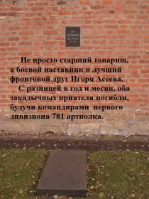 О Леониде Николаевиче Немкове можно прочесть здесь:  http://nasledie.admin-smolensk.ru/memorialy-voinskie-zahoroneniya/skver-pamyati-geroev-smolensk/nemkov-leonid-nikolaevich/ .