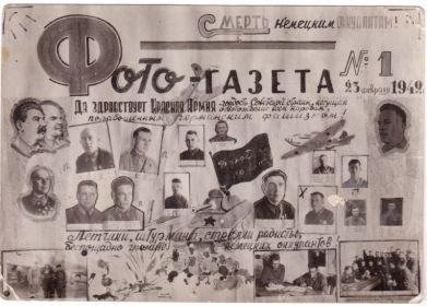 1942 год. Стенгазета 367 СБАп Крымский Фронт, станица Абинская