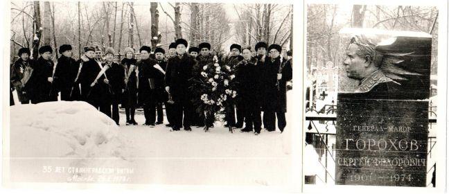 35 лет Сталинградской Битвы.jpg