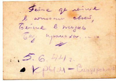 05.06.1944 подпись на фотографии