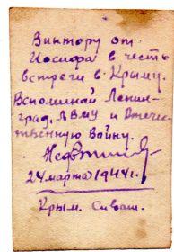 24 марта 1944 подпись на фотографии