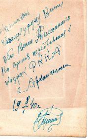 08.01.1941 подпись