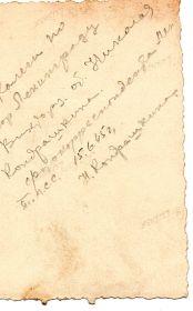 15.06.1945 подпись на фотографии