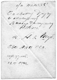 18.06.1942 подпись на фотографии