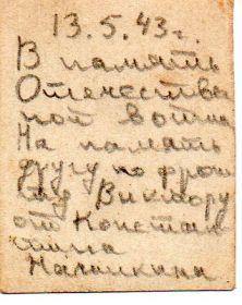13.05.1943 подпись