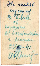 22.08.1941 подпись на фотографии