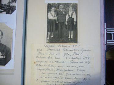 Ярмака Ивана вытащил из горячей точки Курской Дуги