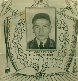 Молоташев Иван, погиб 13 февраля 1940 года