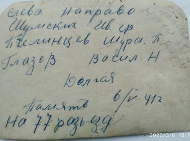Пилинцев Шура П.жэ