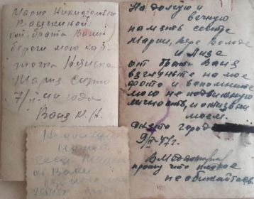 Надписи с фото 1944г. 1945г. 1947г
