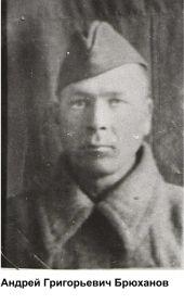 Брюханов Андрей Григорьевич, 1907-1945,пропал без вести