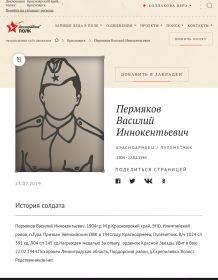 Пермяков Василий Иннокентьевич