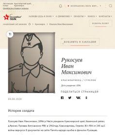 Рукосуев Иван Максимович