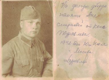 Журавлёв Николай