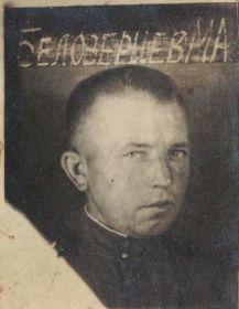 Белозерцев Михаил Андреевич