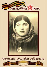 Ахмедова Сусанбар Аббасовна - близкая родственница, труженица тыла. Награждена разными медалями.