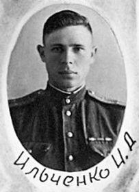 Ильченко Иван Демьянович, 1923-?, лейтенант, лётчик