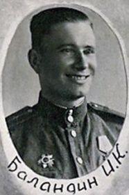 Баландин Иван Константинович, 27.09.1922-?, лейтенант, лётчик