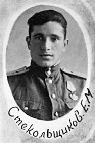 Стекольщиков Евгений Михайлович, 24.02.1922-?, мл. лейтенант, лётчик