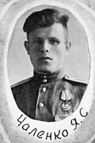 Чаленко Яков Савельевич, 30.04.1923-?, лейтеннант, лётчик