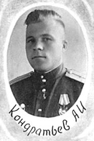 Кондратьев Алексей Иванович, 23.03.1922-?, лейтенант, лётчик