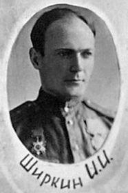 Ширкин Илья Ильич, 21.03.1915-?, ст. лейтенант, командир эскадрильи