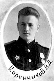 Корунчиков Василий Дмитриевич, 1923-?, лейтенант, лётчик
