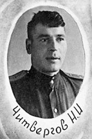 Четвергов Николай Иванович, 21.12.1922-?, лейтенант, лётчик