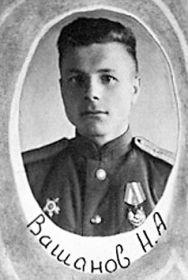 Вашанов Николай Андреевич, 13.03.1922-20.05.1993, лейтенант, лётчик