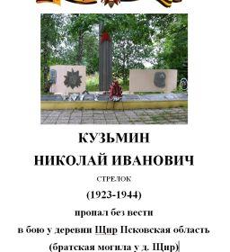 Бабушкин брат Кузьмин Николай Иванович
