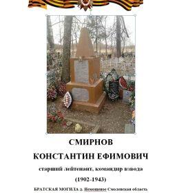 Брат прадеда Смирнов Константин Ефимович
