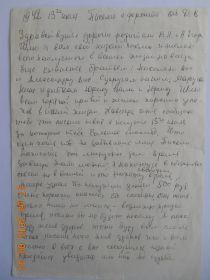 Отрывок письма  от 13.07.1942 своим  родителям