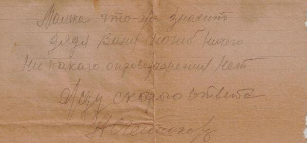 Дедушка в своём письме к жене спрашивает подтверждение о гибели своего брата Ивана.