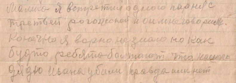 Дедушка в своём письме к жене спрашивает о родном брате Иване