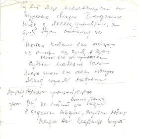 Стих и почерк дедушки