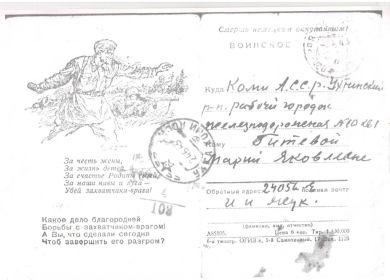 Письмо для сестры жены Гитевой М.Я.