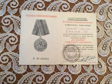 Имеет боевые награды за оборону Гремячего , в том числе медаль Ушакова