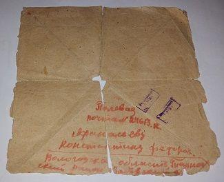 Письмо жены на фронт