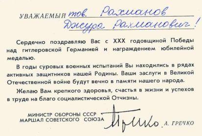 Поздравление Маршала Советского Союза Гречко с Днём Победы