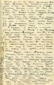 Письмо 5.05.1945 - шестой лист