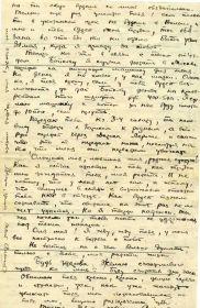 Письмо 8.05.1945 - второй лист