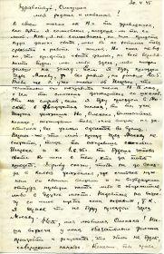 Письмо 30.04.1945