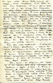 Письмо 30.04.1945 - второй лист