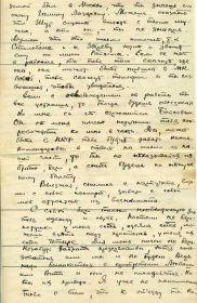 Письмо 5.05.1945 - третий лист