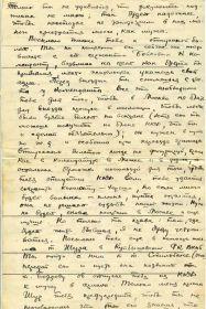 Письмо 5.05.1945 - второй лист