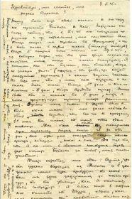 Письмо 8.05.1945