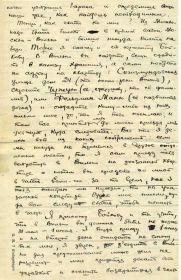 Письмо 5.05.1945 - четвертый лист